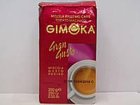 Кофе молотый Gimoka Gran Gusto, 250 г