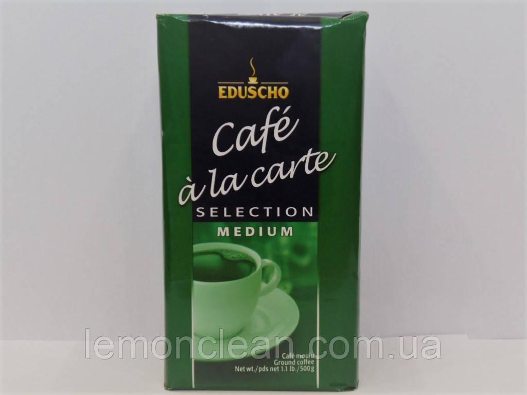 Кофе молотый Eduscho selection medium 500 гр.