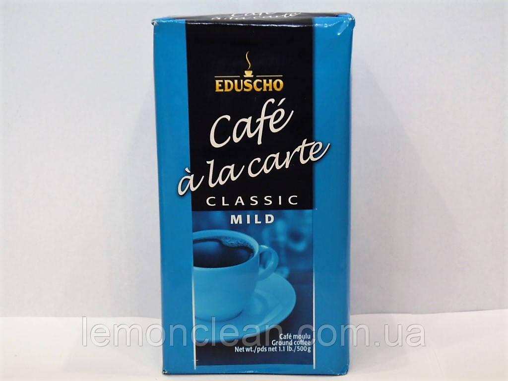 Кофе молотый Eduscho classic mild 500 гр.