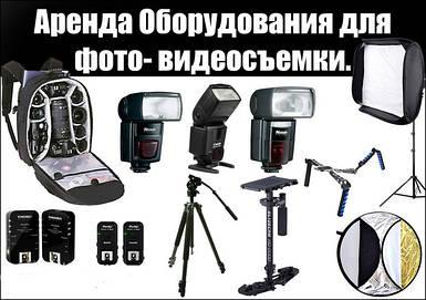 Оренда фото, відео, аудіо - обладнання