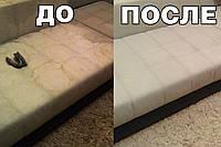 Химчистка, чистка дивана