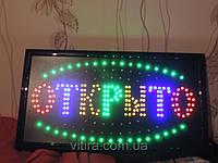 """Светодиодные вывеска-табличка """"Открыто""""цветная 60*33 см."""