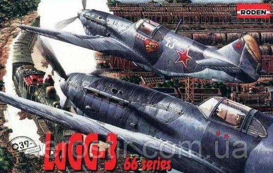 ЛаГГ-3 серії 66 1/72 RODEN 039