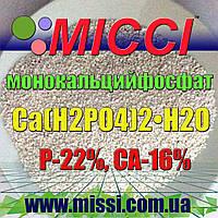 Монокальций фосфат P-22%, СА-16% Мисси