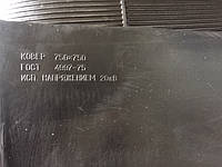 Ковер диэлектрический 750х750 ГОСТ 4997-79
