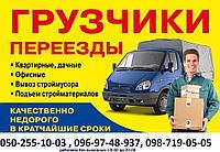 Переезд Днепропетровск недорого, грузоперевозки Днепр