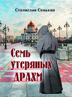 Семь утерянных драхм. Станислав Сенькин