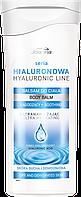 Joanna HYALURON  LINE Бальзам для тела 200ml