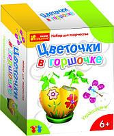 """Набор для творчества """"Цветочки в горшочке"""" 1510016Р"""