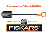 Лопата штыковая Fiskars Solid (131413)