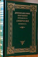 Душеполезные поучения преподобного Амвросия Оптинского.
