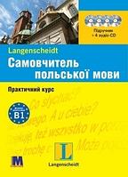 Самовчитель польської мови + 4CD.