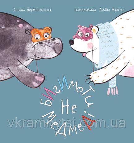 Бигимоти – не медмеді. Вірші для дітей | Cашко Дерманський