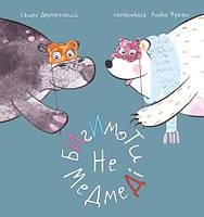 Бигимоти – не медмеді. Вірші для дітей | Cашко Дерманський, фото 1