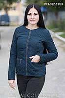 Куртка женская ПК1-322  (р.44-54)