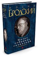Азбука МСС Бродский Малое собрание сочинений