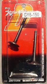 Клапана Daytona GY6-150  (4-х тактн. Китаец)