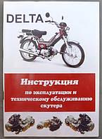 Книга Дельта (DELTA),китайцы 56стр.