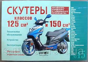 Книга №15 скутер 125см3 и 150см3   120стр