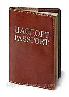"""Обложка для паспорта VIP (коричневый) тиснение серебром """"ПАСПОРТ&PASSPORT"""", фото 1"""