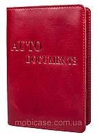 """Обложка для водительских документов VIP (хамелеон красный) тиснение """"AUTO DOCUMENTS"""", фото 1"""