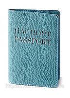 """Обложка для паспорта VIP (флотар бирюзовый) тиснение серебром """"ПАСПОРТ&PASSPORT"""", фото 1"""