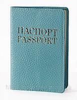 """Обложка для паспорта VIP (флотар бирюзовый) тиснение золотом """"ПАСПОРТ&PASSPORT"""", фото 1"""
