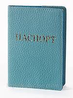 """Обложка для паспорта VIP (флотар бирюзовый) тиснение золотом """"ПАСПОРТ"""", фото 1"""