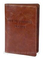 """Обкладинка для посвідчення документів VIP (хамелеон коричневий) тиснення """"ПОСВІДЧЕННЯ ВОДІЯ"""""""