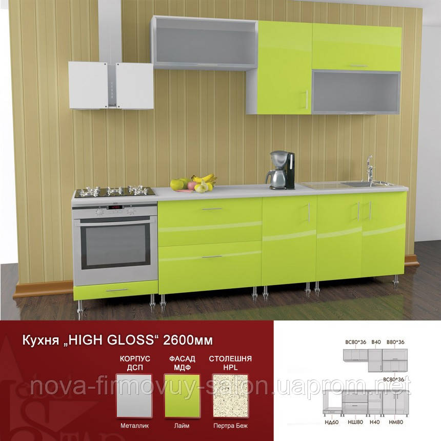 Пряма кухня High Gloss 2600 мм