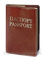 """Обложка для паспорта VIP (коричневый) тиснение золотом """"ПАСПОРТ&PASSPORT"""", фото 1"""