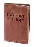 """Обкладинка для паспорта VIP (хамелеон коричневий) тиснення """"ПАСПОРТ&PASSPORT"""""""