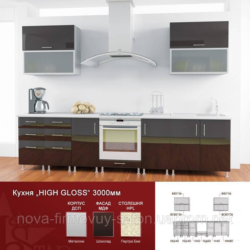 Пряма кухня High Gloss 3000 мм