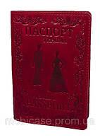 """Обложка для паспорта VIP (хамелеон красный) тиснение """"LADY"""", фото 1"""