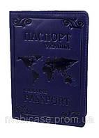 """Обложка для паспорта VIP (хамелеон синий) тиснение """"WORLD"""", фото 1"""