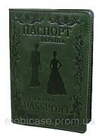 """Обложка для паспорта VIP (хамелеон зеленый) тиснение """"LADY"""", фото 1"""