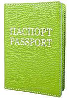 """Обложка для паспорта VIP (флотар салатовый) тиснение серебром """"ПАСПОРТ&PASSPORT"""", фото 1"""