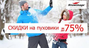 Мужские пуховики Snowimage