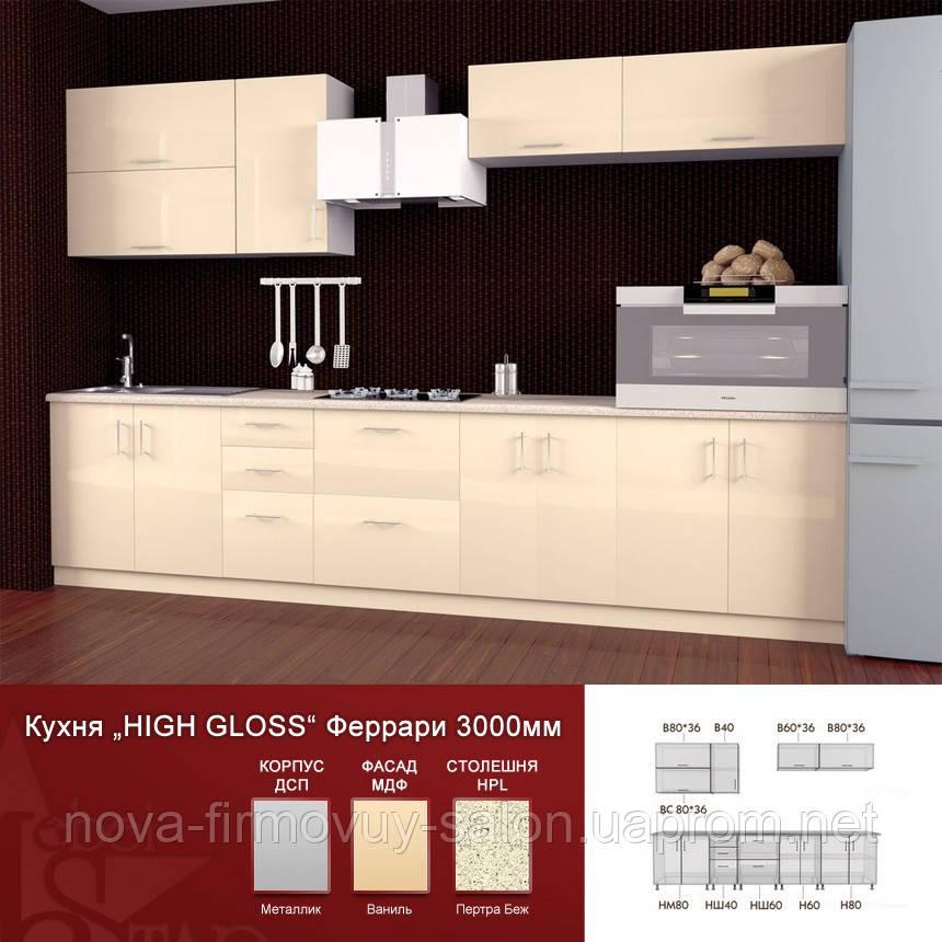 Пряма кухня High Gloss Феррарі 3000 мм