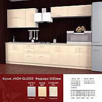 Пряма кухня High Gloss Феррарі 3000 мм, фото 1