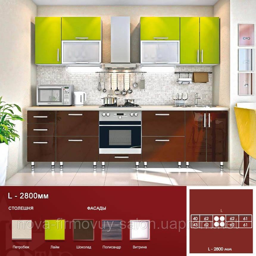 Пряма кухня L-2800 мм