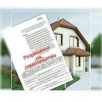 Разрешение на строительство дома в Одессе