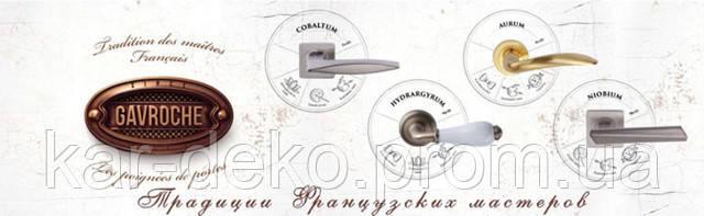 Gavroche Дверные ручки картинка