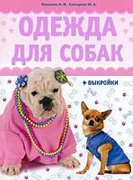 Одежда для собак (+ выкройки)