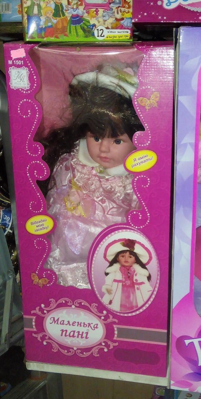 Кукла «Маленька пані»