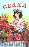 Рушник печатный Сваха, портрет