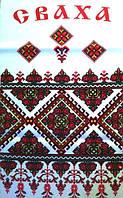 Рушник печатный  Сваха - орнамент
