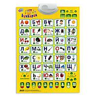 Развивающая игрушка 7031 Говорящий плакат Букварик (на 3-х языках)