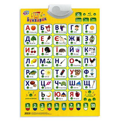 Развивающая игрушка 7031 Говорящий плакат Букварик (на 3-х языках), фото 2