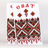 Рушник печатный  Сват - орнамент